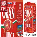 【送料無料】ブラッドオレンジジュース (タロッコジュース) 1L×12本セット オランフリーゼル 【冷凍便のみ】【同梱不可商品】