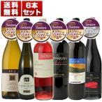 【送料無料】今年のお値打ちワイン大集合!ガンベロロッソ『ベーレベーネ2017』オスカー受賞ワイン6本セット