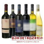 【送料無料】1本あたり2750円!4月のスペシャルワインセット赤3本ロゼ1本白2本