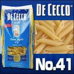No.41 ペンネ リガーテ 500g ディチェコ(DE CECCO) s