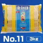 No.11 スパゲッティーニ (1.6mm) 3kg ディチェコ (DE CECCO)