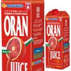 【12本〜送料無料】ブラッドオレンジジュース (タロッコジュース) 1L オランフリーゼル 【冷凍便のみ】