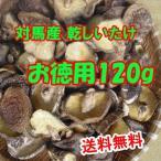 対馬産 原木乾しいたけ 徳用120g  平成29年春産
