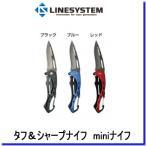 【メール便対応】 LINE SYSTEM (ラインシステム) LSギア タフ&シャープナイフミニ T-0803-B レッド