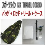 スポールライン MK TRAVEL COMBO (バッグ + ルアーロッド + リール + タックルケース セット)