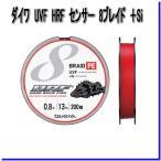 UVF HRFセンサー 8ブレイド+Si 0.8号 200m