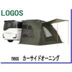 LOGOS (ロゴス) neos カーサイドオーニング  タープ テント 車用(1BOX・ミニバン)
