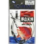 【メール便対応】 吉見製作所 夢の天秤 TL-700-1.0φ 高級魚専用(タイ・ヒラマサ・ハマチ)