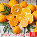 (f 07)(予約販売)吉田 みかん 詰め合わせ ファミリーセット 7kg (葉傷・黒点が含まれます)(送料無料)みかん ミカン 蜜柑 セール 柑橘