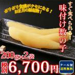 (味付け数の子)(クール便発送)すぐ食べられる!味付け数の子 250g×2袋  (真空パックでお届け致します。)(送料無料)