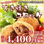 (コロッケ09)すき焼きコロッケ9個 上質な和牛と淡路島産玉ねぎ使用!(基本送料無料)
