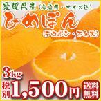 (Fデコ3) ひめぽん3kg (ワケあり・大小サイズ込) ポコッと出たデコが特徴で食味が良い!(送料無料)