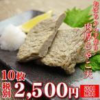 ショッピング手作り (福天)肉厚本格じゃこ天10枚(愛媛県産)昔ながらのおばちゃんの手作り(送料無料)