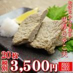 (福天) 肉厚本格じゃこ天20枚 昔ながらのおばちゃんの手作り (愛媛県産) (送料無料)