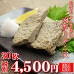 (福天) 肉厚本格じゃこ天30枚 昔ながらのおばちゃんの手作り (愛媛県産) (送料無料)