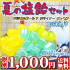 真珠塩飴昔ながらの夏飴セット宇和島真珠パウダー入り:夏飴【送料無料】