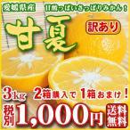 ショッピングみかん (W甘3) 甘夏3kg (訳あり、サイズ込) 2箱購入で1箱おまけ!甘酸っぱくてほろ苦い、さっぱり爽やかみかん!(送料無料)