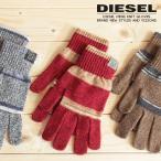ディーゼル DIESEL ニットグローブ 手袋 メンズ 霜降りラムウール混 メランジニット KUREK