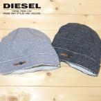 ディーゼル DIESEL ビーニーキャップ 帽子 メンズ 裾カットオフデザイン メランジ 霜降りコットン地 CYMBOLET