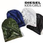 ディーゼルキッズ DIESEL KID ニットキャップ 帽子 ガール スパンコール ニット帽 裏地コットン 子供服 女の子 FISCI