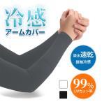アームカバー UVカット率99% 吸汗速乾 冷感  可愛い アーム カバー uv 紫外線 日焼け対策 フィット感 接触冷感 伸縮性 アームウォーマー メンズ レディース