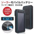 モバイルバッテリー ソーラーチャージャー 大容量 15000mAh ソーラー 充電器 2台同時充電 防水 地震/災害/旅行/出張/アウトドアに大活躍に iPhone/Android 対応