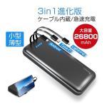 モバイルバッテリー 26800mAh 大容量 2.1A急速充電 3ケーブル内蔵 4台同時充電 スマホ充電器 携帯バッテリー 残量表示 防災グッズ PSE認証済 iPhone/Android対応