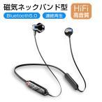 ワイヤレスイヤホン Bluetooth5.0 ブルートゥース IPX6 Hi-Fi高音質 AAC対応 CVC6.0ノイズキャンセリングマイク付き音量調整マグネット搭載 iPhone/Android対応