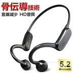 「最新版 Bluetooth5.2」骨伝導イヤホン ワイヤレス Bluetooth マイク付きヘッドホン10時間連続再生 耳掛け式 自動ペアリング両耳通話  iPhone/Android適用