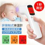 赤外線体温計 赤ちゃんの体温計 非接触温度計  額体温計 高精度 健康管理 過熱警告 LCD画面 子供用 携帯便利 家庭用 学校用 企業用