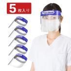 フェイスシールド 5個セットフェイスガード 飛沫対策 ウイルス対策 花粉対策 透明シールド 防塵 保護マスク 調整可能 男女兼用