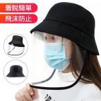 コロナ帽子 ウイルス対策 細菌飛沫対策防護帽 透明マスク 花粉対策 飛沫防止 紫外線 防塵 日よけ帽子 防唾液カバー付き 飛沫感染予防 眼の防護 紫外線 男女兼用