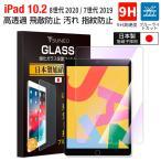 iPad 強化ガラスフィルム 高光沢 クリア 10.2インチ iPad 第8世代 第7世代 ブルーライトカット 画面保護 高透過 飛散防止 汚れ・指紋防止 日本製 2個セット