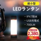 LEDランタン USB充電式 IPX7防水 700LM キャンプランタン テントライト 高輝度  災害グッズ  SOS防災用品 応急 停電 登山 夜釣り モバイルバッテリー機能付き