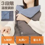 電気毛布 電気ひざ掛け 電気ブランケット 羽織る毛布 3段階温度調節 USB給電タイプ ふわふわ膝掛け 防寒対策 冷え予防 暖かい冬用 冷房対策 丸洗いOKおしゃれ