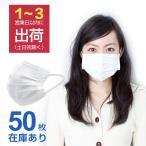 【在庫あり】マスク  50枚 簡易包装 フェイスマスク 3層構造 ウイルス対策 PM2.5対応 花粉症対策 風邪予防 不織布 男女兼用 ホワイト
