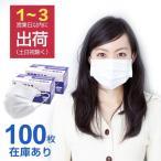 【在庫あり】マスク 100枚 フェイスマスク 3層構造 ウイルス対策 PM2.5対応 花粉症対策 風邪予防 不織布 男女兼用 ホワイト 1~3営業日以内に発送