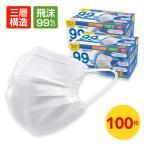 「在庫あり 三層構造 」マスク  100枚  フェイスマスク 3層構造 不織布 花粉症対策 大人 防護 花粉 防塵 返品不可 1~3営業日以内に発送