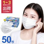 「在庫あり  」 マスク  50枚  3層構造 フェイスマスク  不織布 花粉症対策 大人 防護 花粉 防塵 返品不可 1~3営業日以内に発送