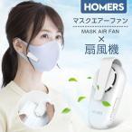 サーキュレーターファン マスク 扇風機 熱中症対策に最適