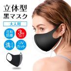 マスク  3枚セット ウレタンマスク フェイスマスク 花粉対策 PM2.5対策 伸縮性あり ガーゼマスク 洗える 大人用 防護 防塵 1~3営業日以内に発送