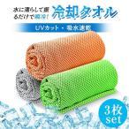 「3枚セット」クールタオル 冷却タオル 紫外線99%カット UPF50+ 吸汗速乾 通気性 接触冷感 100cm 冷感タオル 熱中症対策 暑さ対策