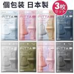 PITTA MASK ピッタ マスク ピッタマスク 日本製 レギュラーサイズ スモールサイズ 1袋3枚入 ウレタン (PITTA)