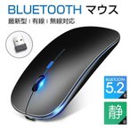 ワイヤレスマウス USB充電式 ゲーミングマウス Bluetooth5.2 静音 小型 薄型  2.4GHz 両利き用デザイン 3段調節可能DPI 光学式高精度 有線無線対応