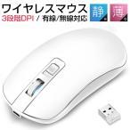 ワイヤレス マウス ゲーミングマウス 静音 小型 薄型 USB充電式 マウス 2.4GHz 3段調節可能DPI 光学式高精度有線無線対応