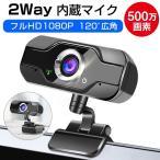 ウェブカメラ マイク内蔵 1080P 30FPS 500万画素 PCカメラ webカメラ 120°超広画度 ノイズ対策 ビデオ会議 オンライン授業 家庭ビデオ通話 Skype Zoomなど対応