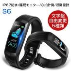 スマートウォッチ ブレスレット 腕時計 睡眠検測 血圧計 活動量計 心拍計 歩数計 Line iphone Android対応 GPS 着信通知 IP67防水 日本語
