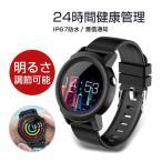 スマートウォッチ スマートブレスレット 腕時計 健康管理 着信通知 活動量計 line Android iphone対応睡眠検測 血圧計心拍計 IP67防水