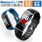 スマートウォッチ 体温測定 血中酸素 Bluetooth5.2 高温警告 着信通知 血圧測定 睡眠検測 心拍計 アラーム リストバンド iphone android対応 IP68級防水 多機能