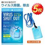 「在庫あり」空間除菌  ウィルスシャットアウト 首掛けタイプ ウイルス除去カード 二酸化塩素配合 ネックストラップ付属日本製 身の回り除菌衛生用品5個セット